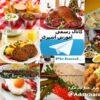 کانال تلگرام آموزش آشپزی