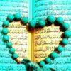 کانال تلگرام قرآن و اهل بیت