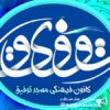 کانال تلگرام قرارگاه فرهنگی √توفیق√